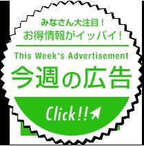 今週の広告